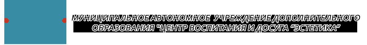 МАУ ДО «ЦВД «Эстетика»
