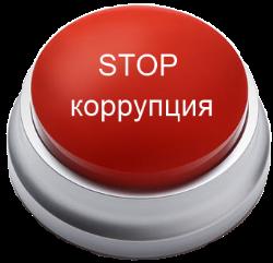 Стоп, коррупция! — МАУ ДО «ЦВД «Эстетика»