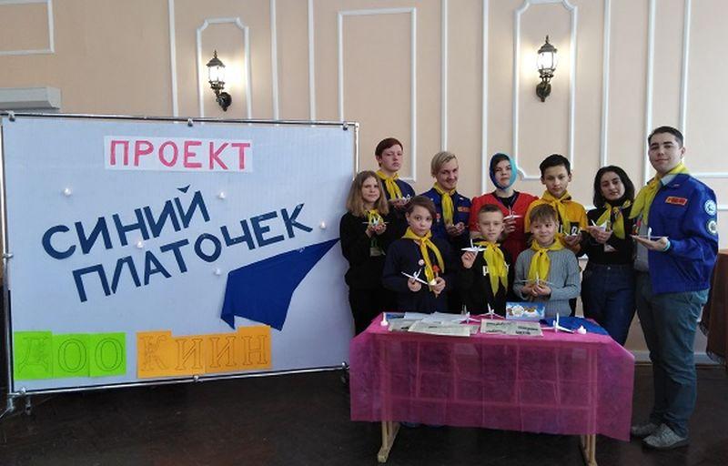Участникам ДОО КИИН рассказали о проекте «Синий платочек»