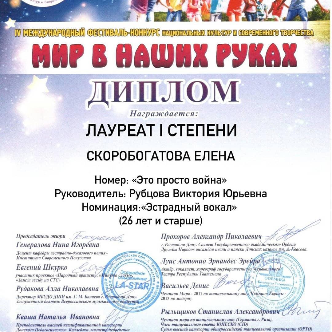 Елена Скоробогатова – призёр Международного конкурса «Мир в наших руках»