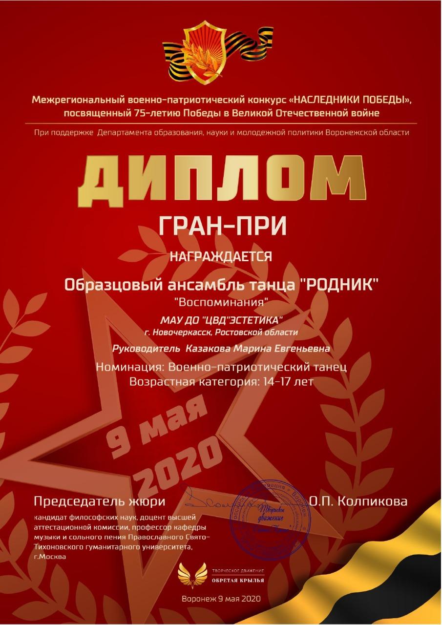 Ансамбль «Родник» получил Гран-при Международного конкурса «Наследники Победы»