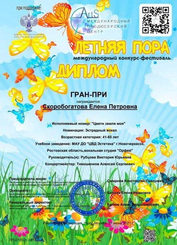 Елена Скоробогатова получила Гран-при Международного конкурса-фестиваля «Летняя пора»