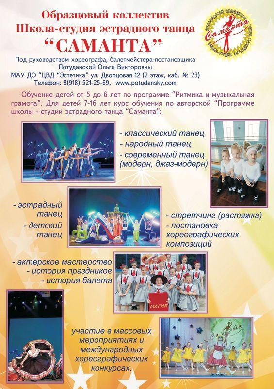 Школа-студия «Саманта» приглашает детей с 4 до 14 лет на занятия по хореографии